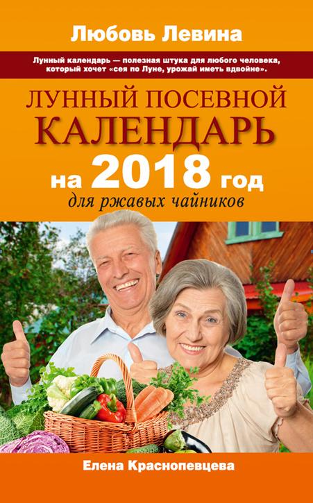 Посевной календарь 2018