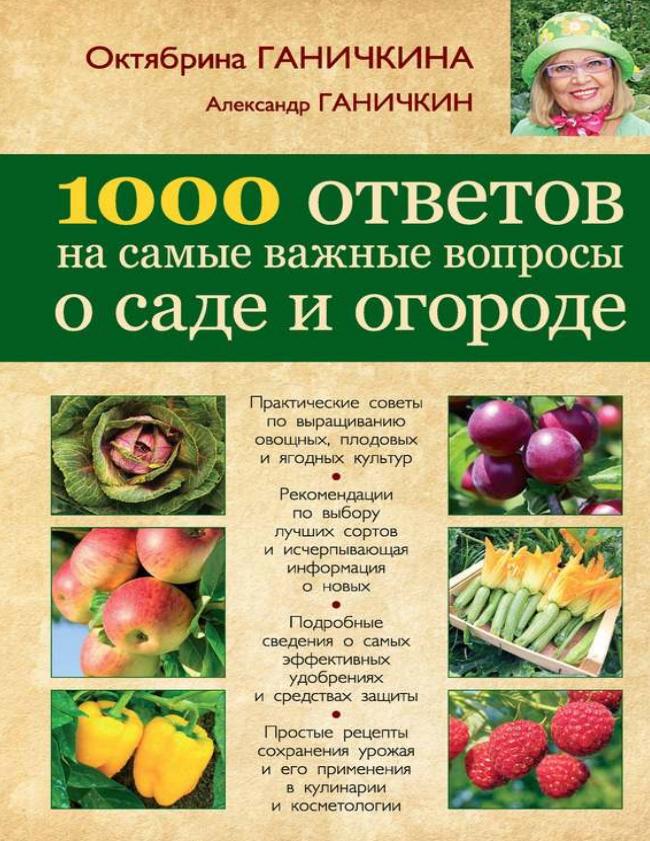 1000 СОВЕТОВ САДОВОДУ