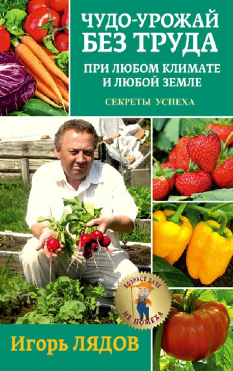 Чудо урожай_Лядов