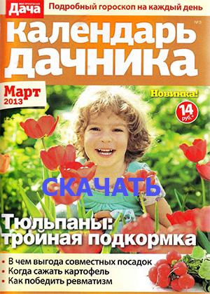 КАЛЕНДАРЬ ДАЧНИКА_март_2013 - СКАЧАТЬ