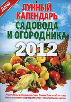 ПОСЕВНОЙ КАЛЕНДАРЬ 2012