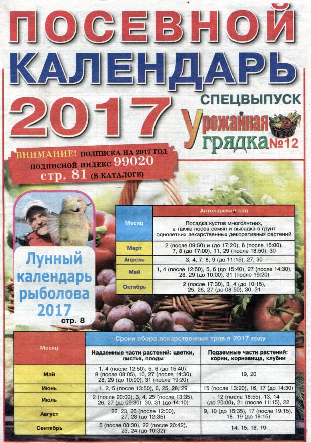 посевной календарь 2017