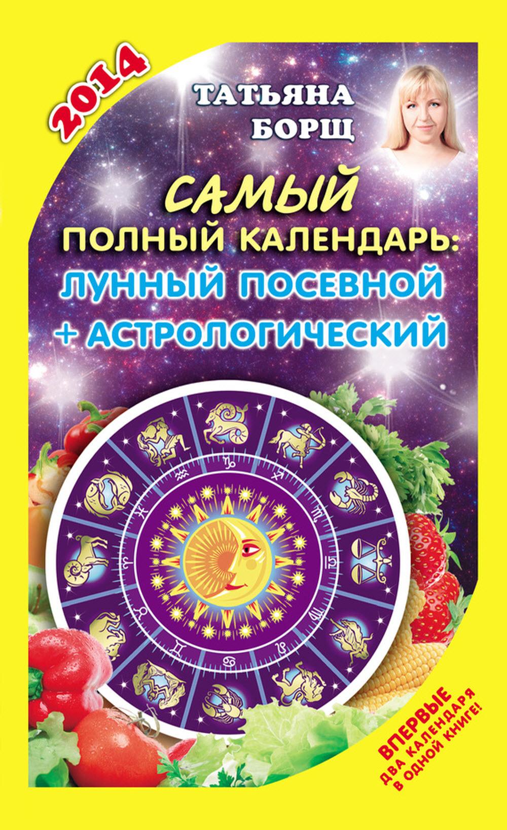 Лунный Посевной Календарь 2013 скачать
