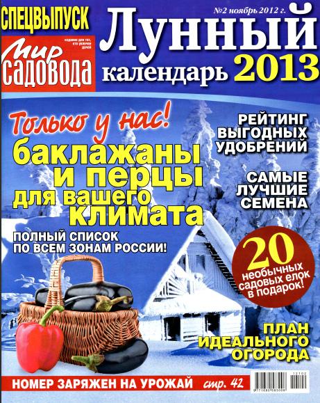 календарь на 2013 год лунный: